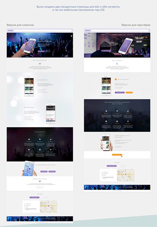 Landing pages and application for organize flash mobs By Sergey Derejinskii