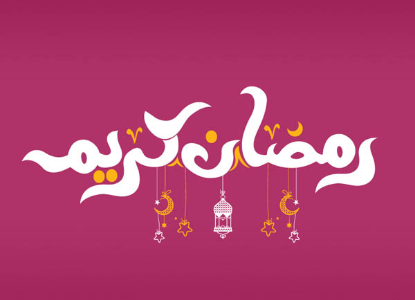 20+ Ramadan Kareem Wallpapers 2016