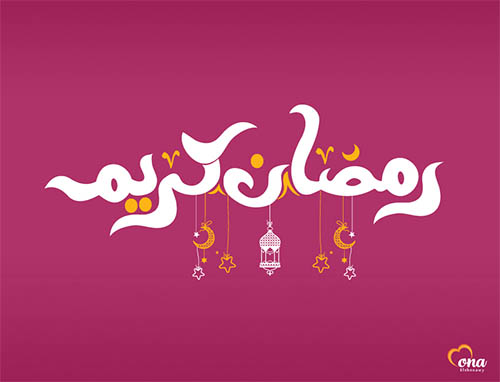 Ramadan Kareem Wallpapers 2016 - 4