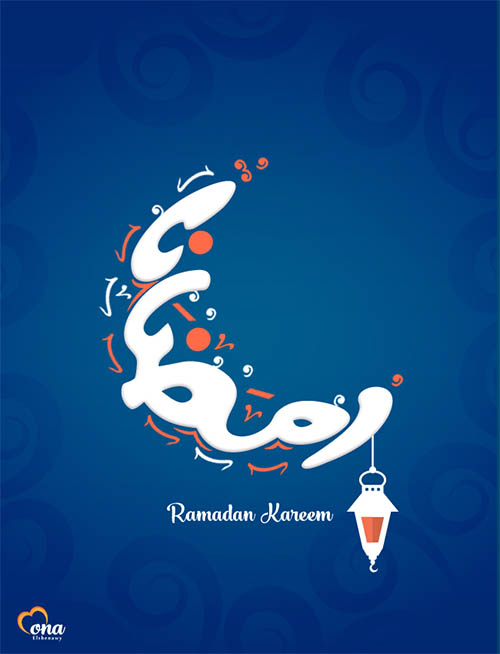 Ramadan Kareem Wallpapers 2016 - 7