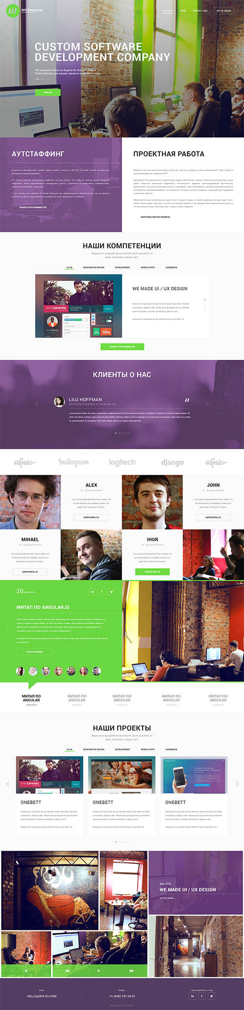 Landing page for Software Development Company. By Julia Savchuk