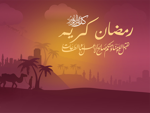 Arabic Ramadan Kareem Wallpaper