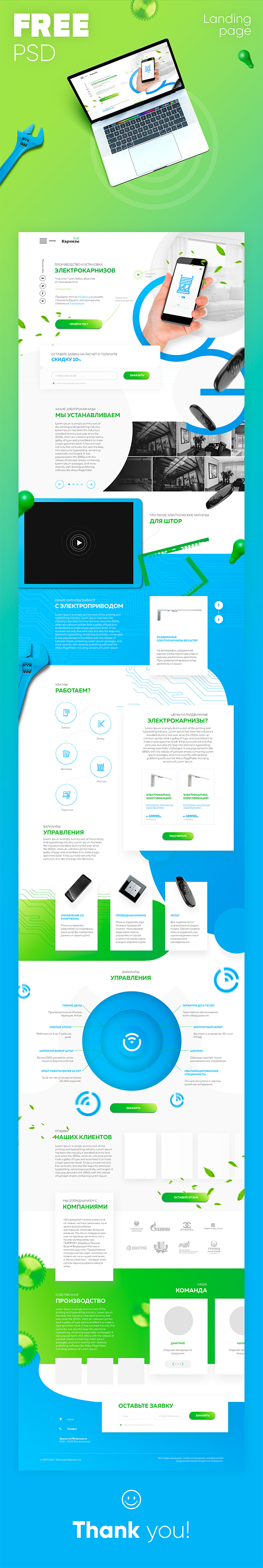 Free Download Awesome Landing Page Template (PSD)