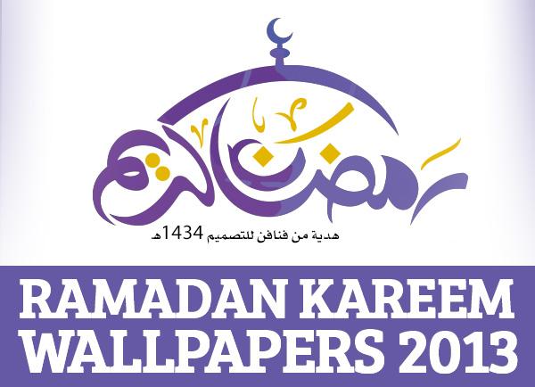 Ramadan Wallpapers 2013