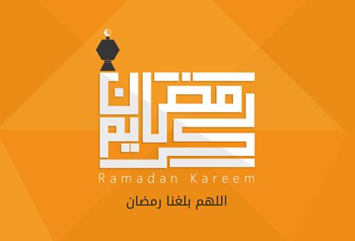 Ramadan wallpapers 2013-1