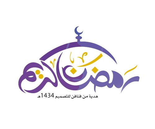 Ramadan wallpapers 2013-10