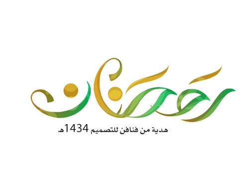 Ramadan wallpapers 2013-11