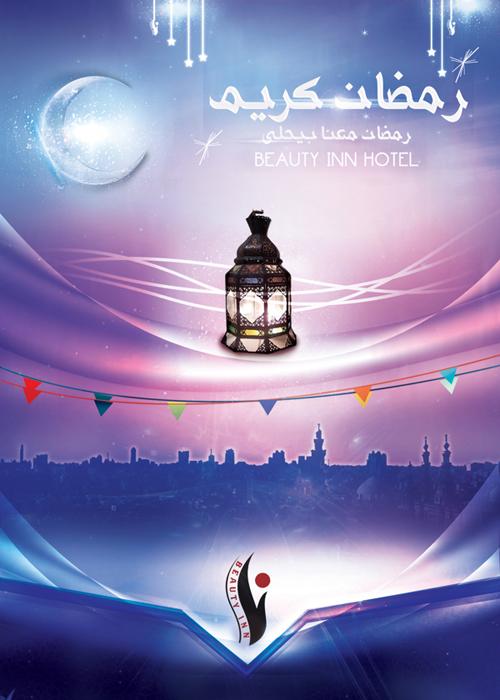 Ramadan wallpapers 2013-12