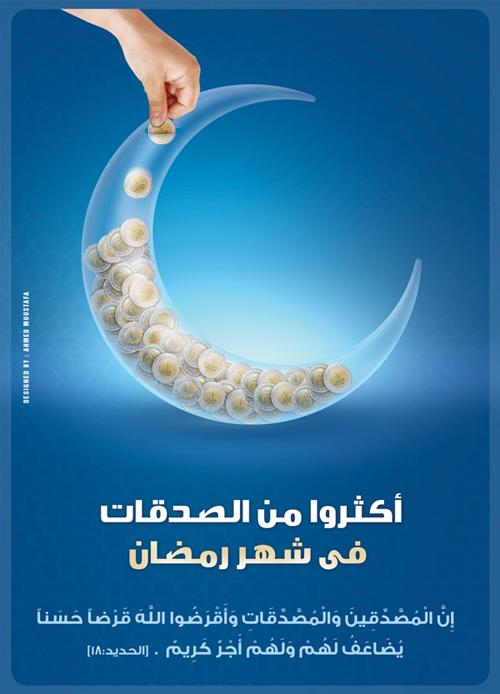 Ramadan wallpapers 2013-14