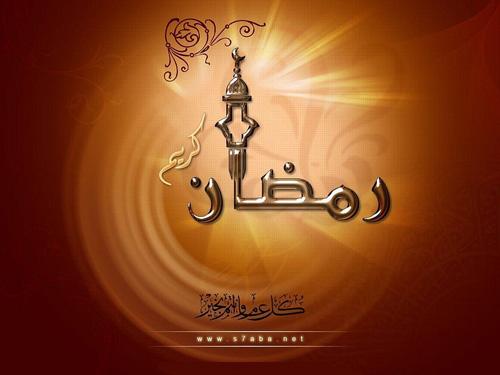 Ramadan wallpapers 2013-17