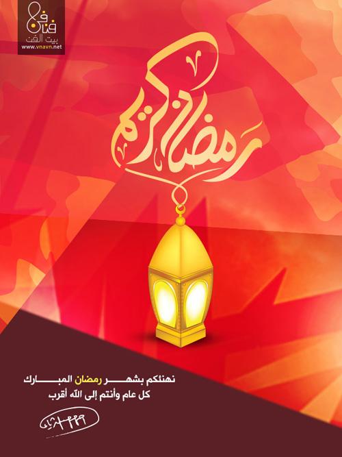 Ramadan wallpapers 2013-2