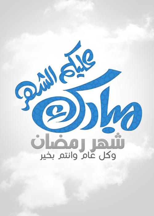 Ramadan wallpapers 2013-37