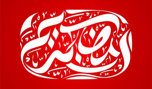 Ramadan wallpapers 2013-40