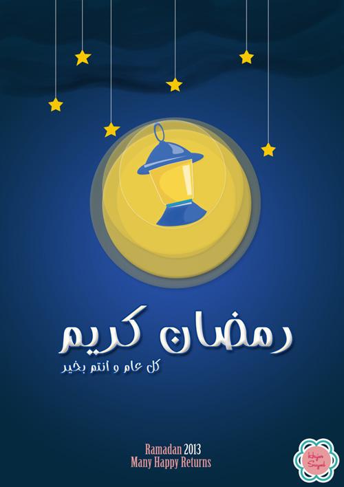 Ramadan wallpapers 2013-41