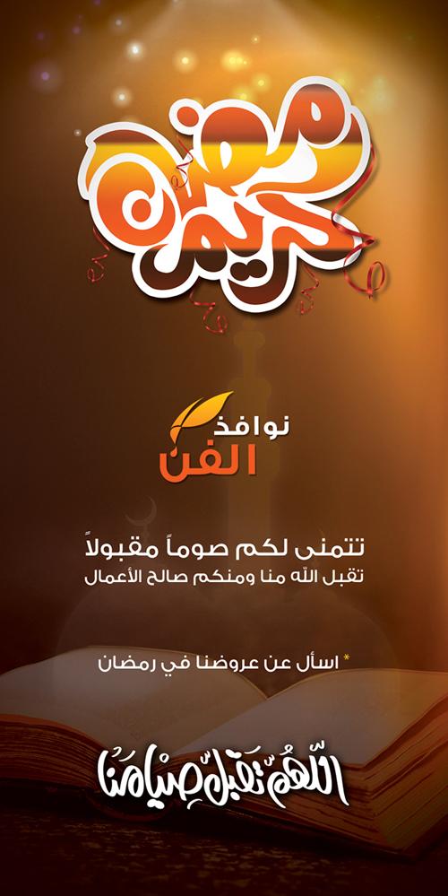 Ramadan wallpapers 2013-44