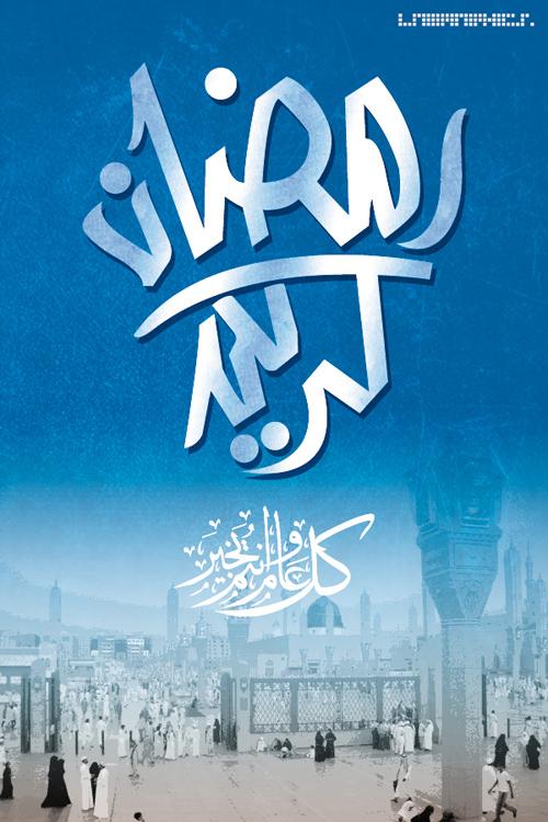Ramadan wallpapers 2013-48