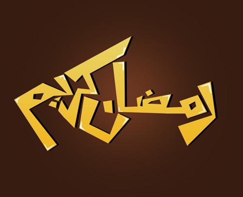 Ramadan wallpapers 2013-50