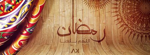 Ramadan wallpapers 2013-7