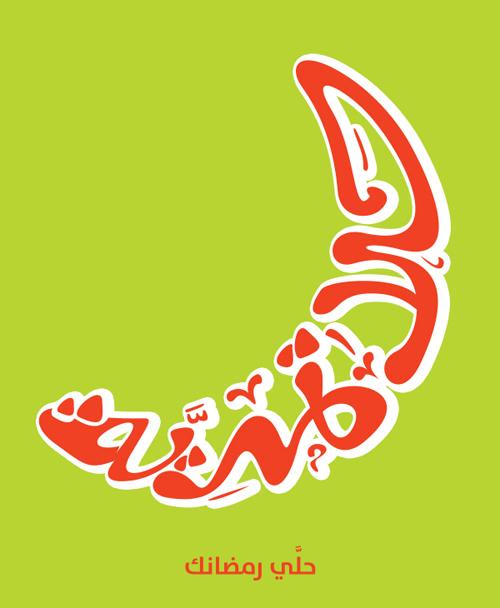 Ramadan wallpapers 2013-8