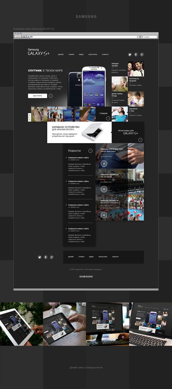 Galaxy S4 website concept