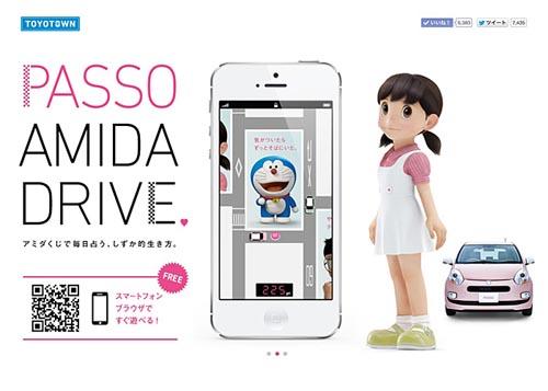 PASSO AMIDA DRIVE