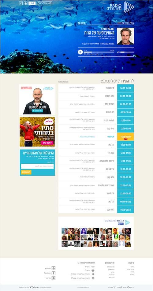EOL Radio responsive website
