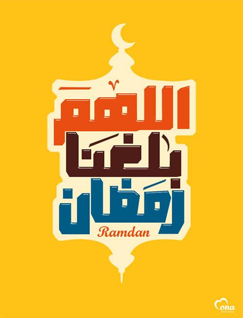 Ramadan Kareem Wallpapers 2016 - 1