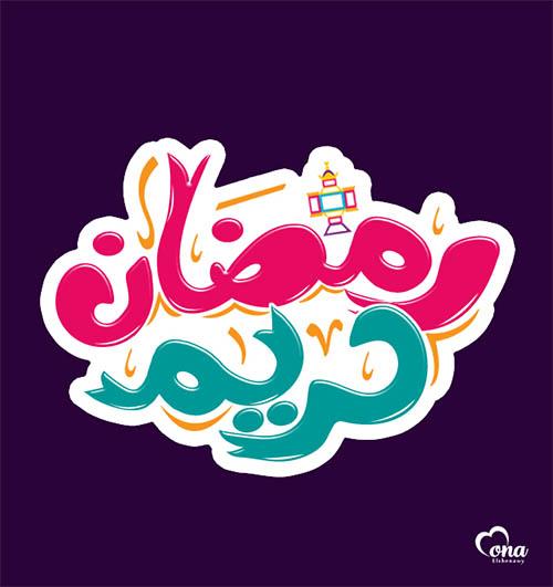 Ramadan Kareem Wallpapers 2016 - 2