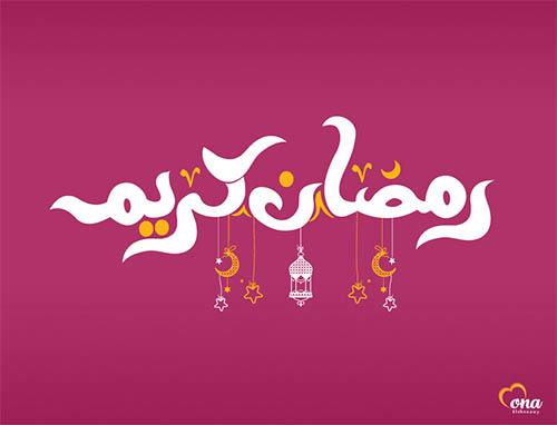 Ramadan Kareem Wallpapers 2016 - 4