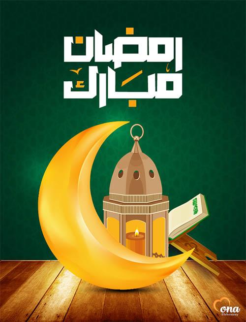 Ramadan Kareem Wallpapers 2016 - 11