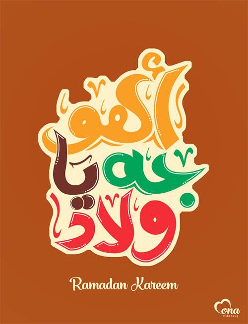 Ramadan Kareem Wallpapers 2016 - 22