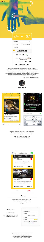 Яндекс.Путешествия By Рома Смирнов