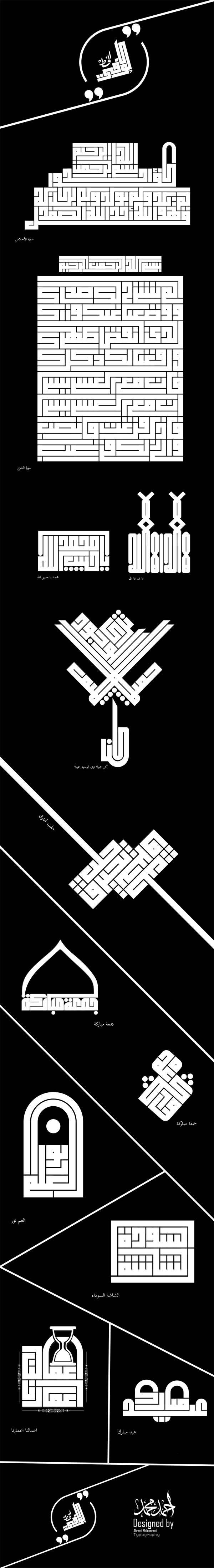 Typography . KUFI by ?Ahmed Mohammed