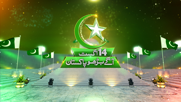 Pakistan's 70th Year of Independence Day (14 August 2017) Poster - 5