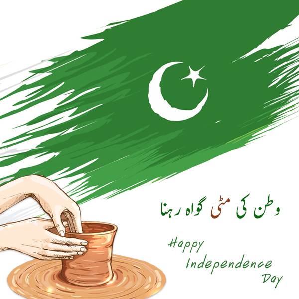 Pakistan's 70th Year of Independence Day (14 August 2017) Poster - 7