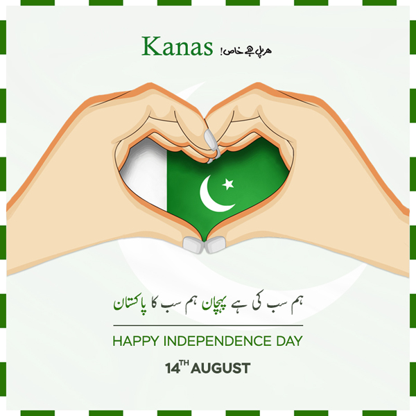Pakistan's 70th Year of Independence Day (14 August 2017) Poster - 9