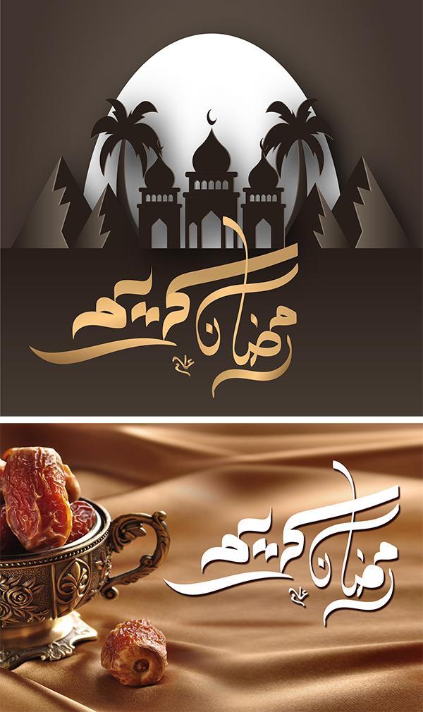 Creative Ramadan Kareem calligraphic