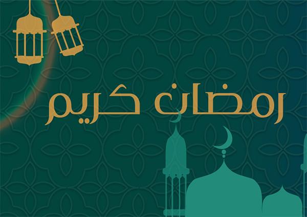 My Ramadan Kareem Design