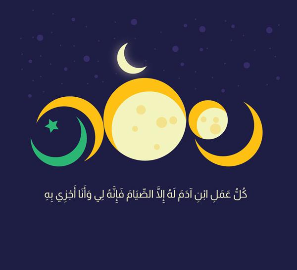Ramadan Free Vector Logo