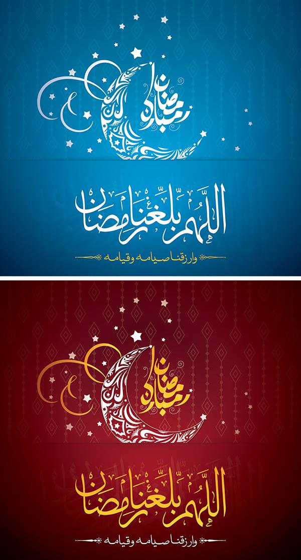 رمضان Kareem Wallpaper