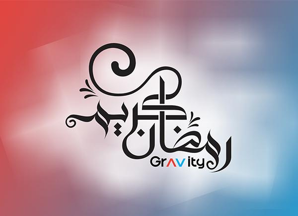 Creative رمضان Kareem Wallpaper