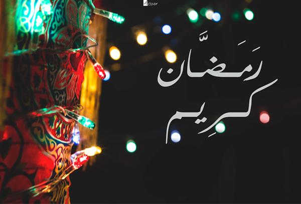 Special Ramadan Kareem