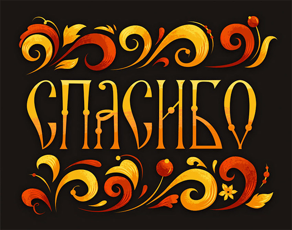 How to Create a Russian Folk Art Hand-Lettering Design in Photoshop