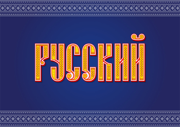 How to Create a Russian Text Effect in Adobe Illustrator